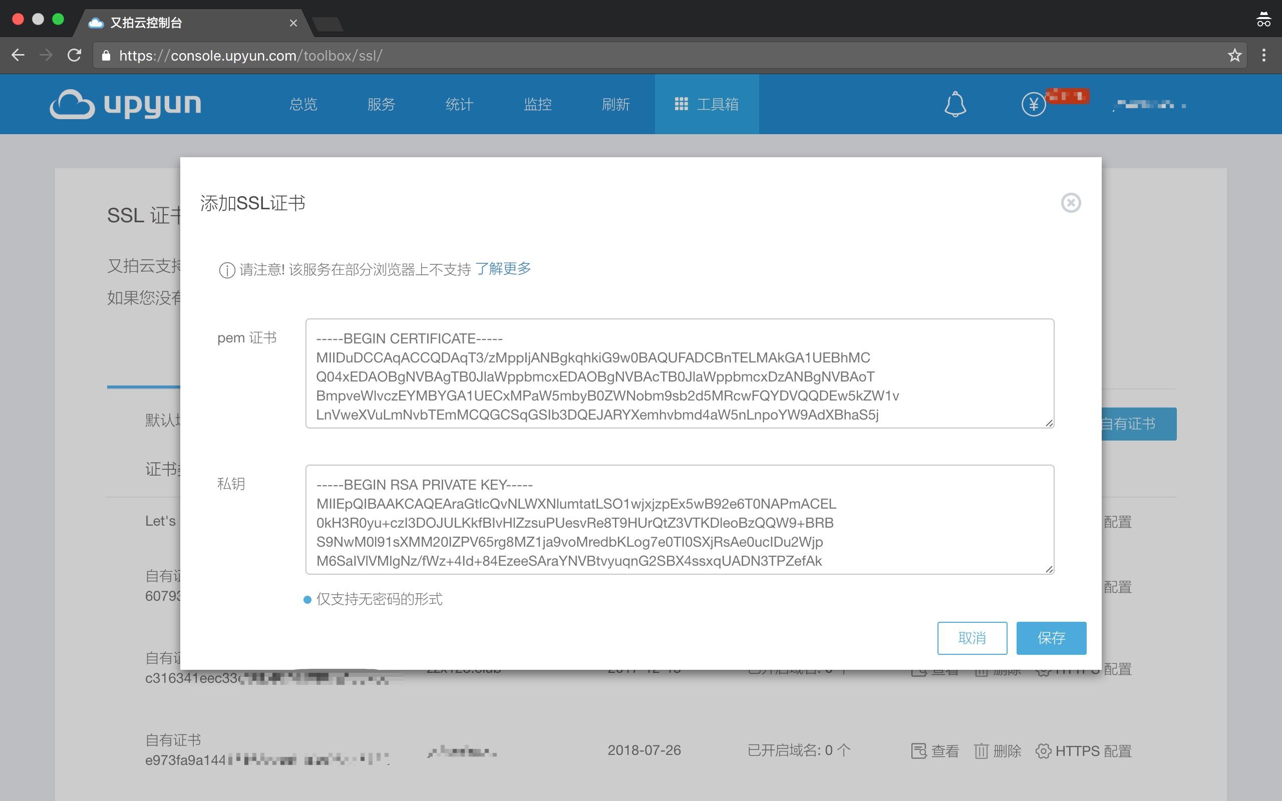 又拍云如何进行 HTTPS 配置?